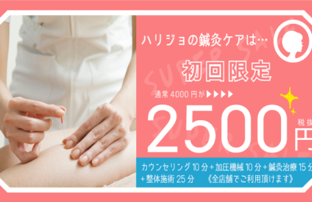 hari-joの鍼灸ケアコース通常¥4000が初回限定2500円