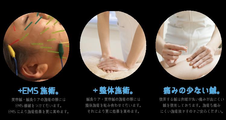 +EMS施術。 美容鍼・鍼灸ケアの施術の際には EMS機械をつけて行います。 EMSにより施術効果を更に高めます。 +整体施術。 鍼灸ケア・美容鍼の施術の際には 整体施術を組み合わせて行います。 それにより更に効果を高めます。 痛みの少ない鍼。 使用する鍼は先端が丸い痛みが出にくい 鍼を使用しております。施術も痛み にくい施術法ですのでご安心ください。