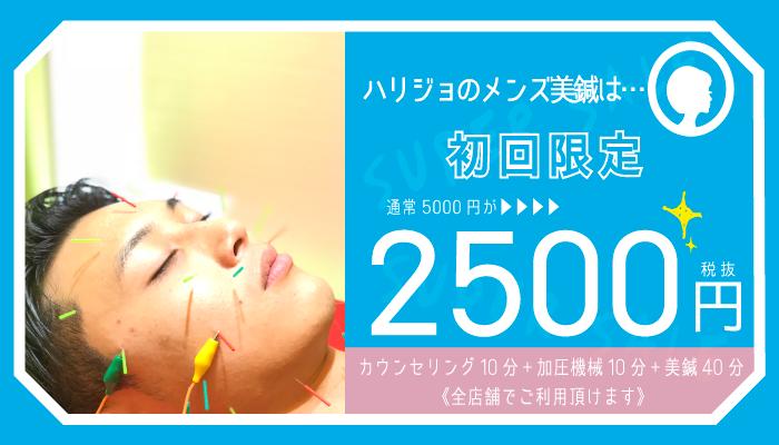 hari-joのメンズ美鍼コース通常¥5000が初回限定2500円