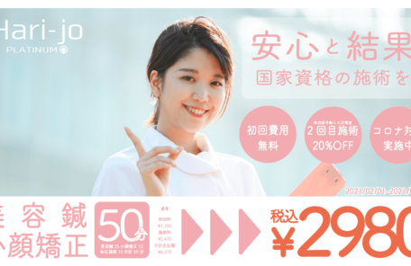 Hari-jo2月から3月新規クーポンTOP