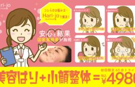 Hari-jo4-5月限定クーポン美容鍼+小顔整体60分トライアルコース4980円