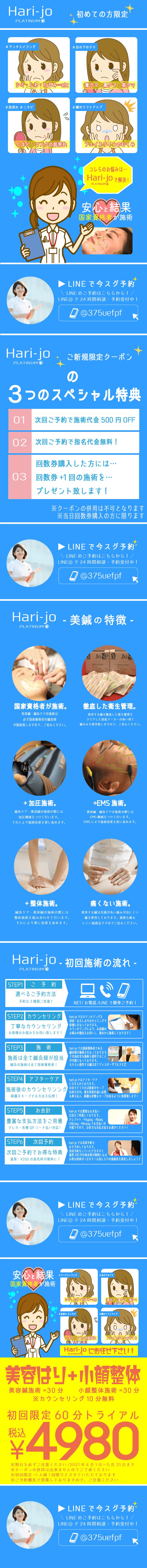 Hari-jo4-5月限定クーポン美容鍼+小顔整体60分トライアルコース4980円説明文章