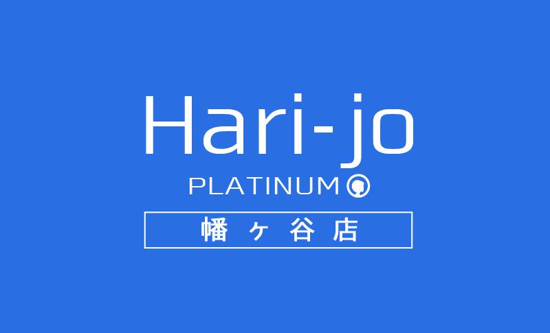 hari-jo幡ヶ谷店top画像