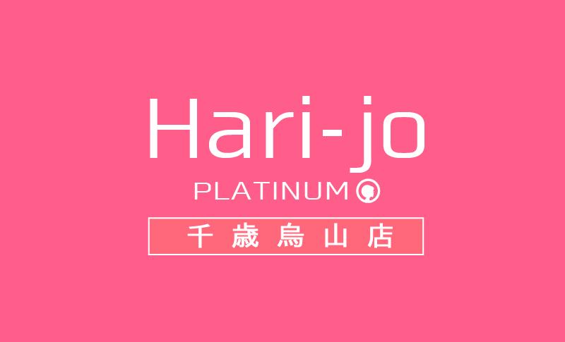 hari-jo千歳烏山店top画像